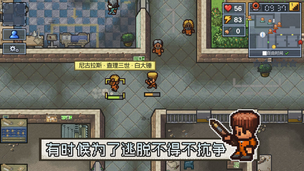 逃脱者2中文破解版游戏